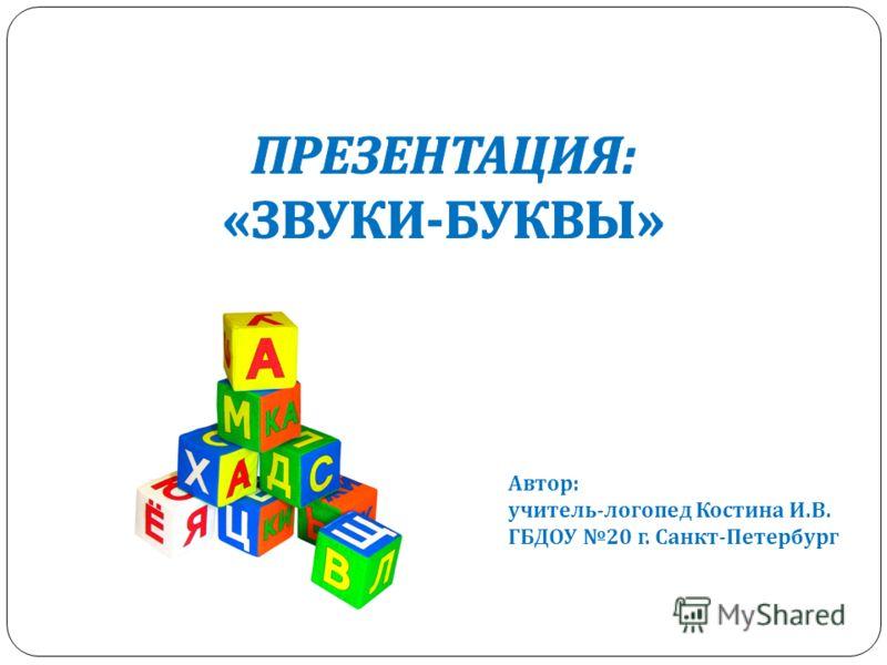 Автор: учитель-логопед Костина И.В. ГБДОУ 20 г. Санкт-Петербург