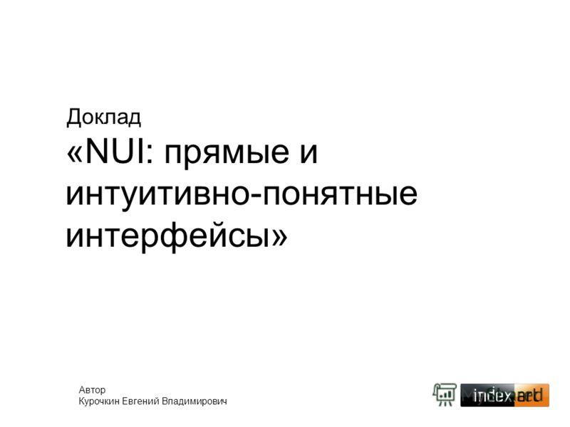 Доклад «NUI: прямые и интуитивно-понятные интерфейсы» Автор Курочкин Евгений Владимирович