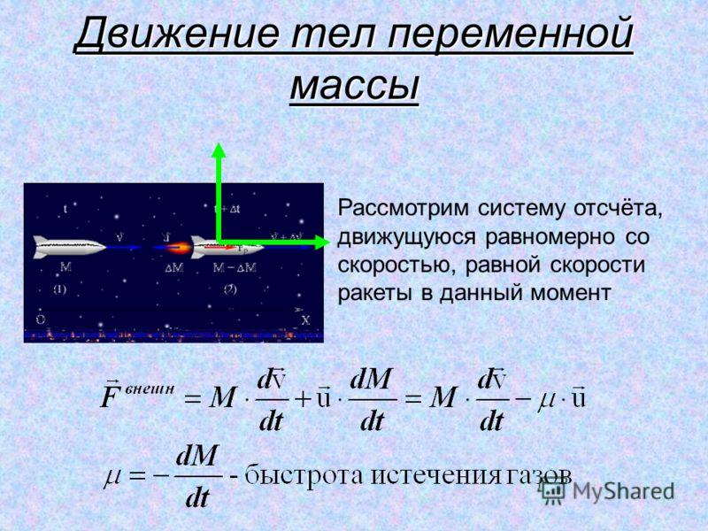 Рассмотрим систему отсчёта, движущуюся равномерно со скоростью, равной скорости ракеты в данный момент