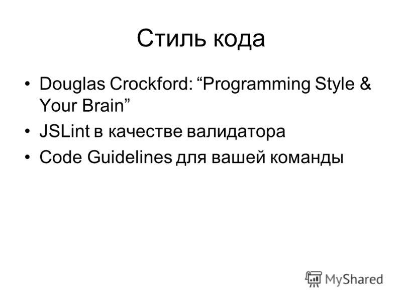 Стиль кода Douglas Crockford: Programming Style & Your Brain JSLint в качестве валидатора Code Guidelines для вашей команды
