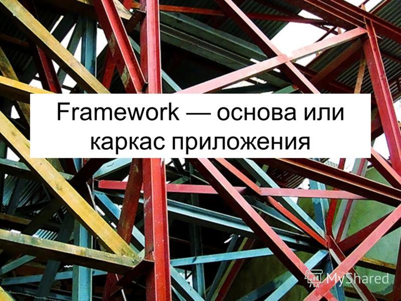 Framework основа или каркас приложения