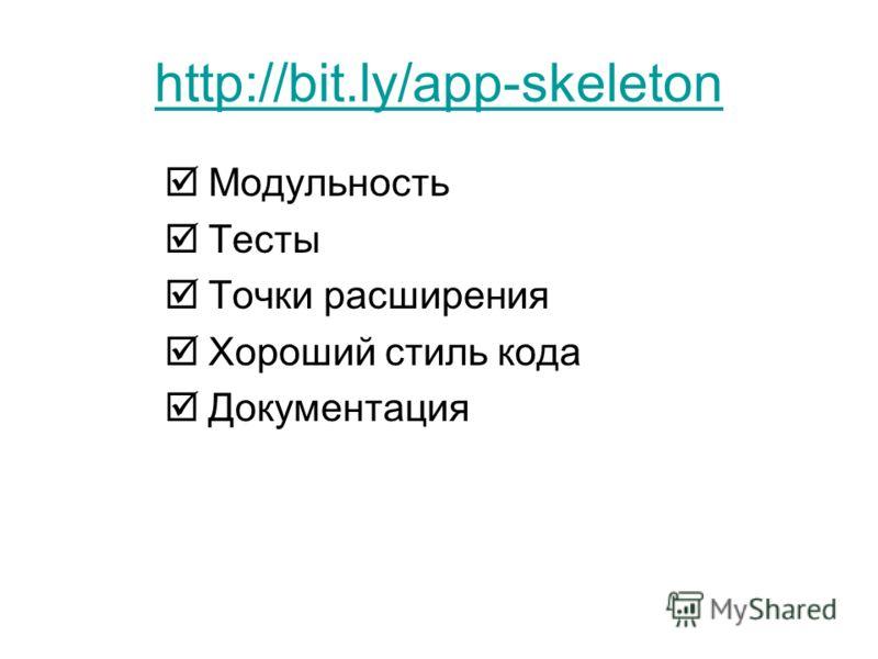 http://bit.ly/app-skeleton Модульность Тесты Точки расширения Хороший стиль кода Документация