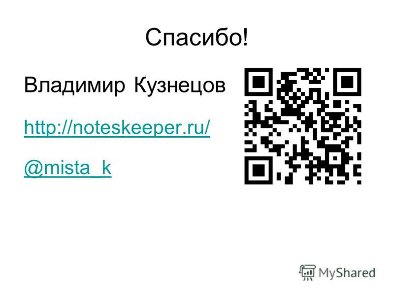 Спасибо! Владимир Кузнецов http://noteskeeper.ru/ @mista_k