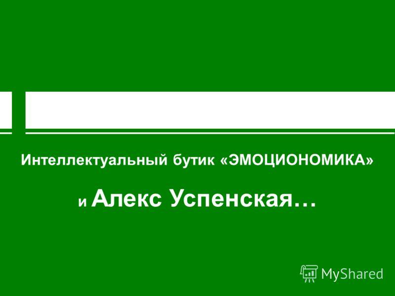 Интеллектуальный бутик «ЭМОЦИОНОМИКА» и Алекс Успенская…
