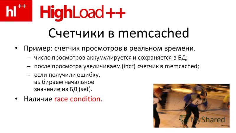 Счетчики в memcached Пример: счетчик просмотров в реальном времени. – число просмотров аккумулируется и сохраняется в БД; – после просмотра увеличиваем (incr) счетчик в memcached; – если получили ошибку, выбираем начальное значение из БД (set). Налич