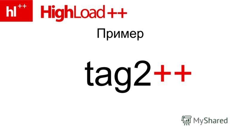Пример tag2++