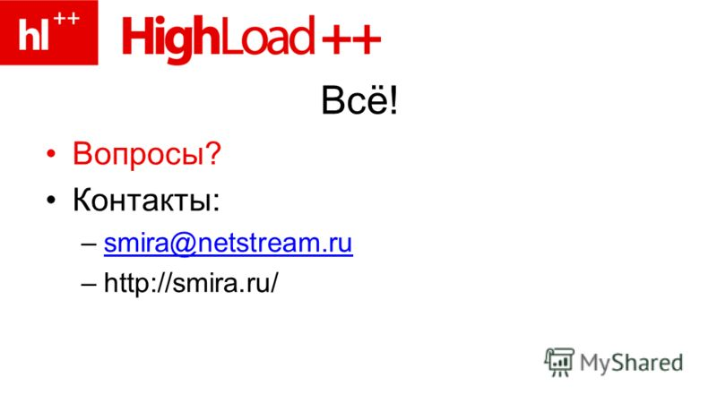 Всё! Вопросы? Контакты: –smira@netstream.rusmira@netstream.ru –http://smira.ru/