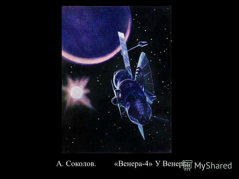 А. Соколов. «Венера-4» У Венеры