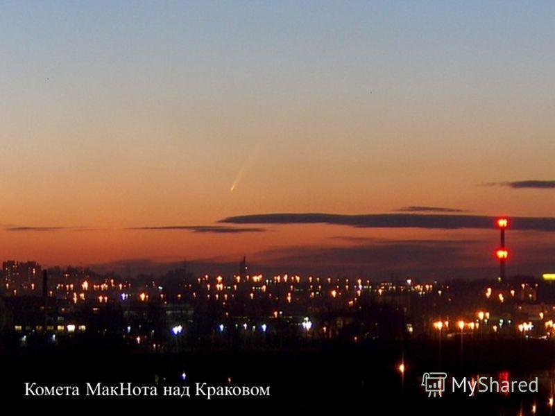 Комета МакНота над Краковом