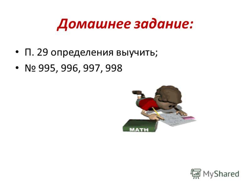 Домашнее задание: П. 29 определения выучить; 995, 996, 997, 998