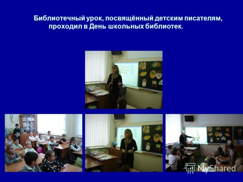 Библиотечный урок, посвящённый детским писателям, проходил в День школьных библиотек.