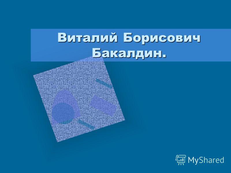 Виталий Борисович Бакалдин.