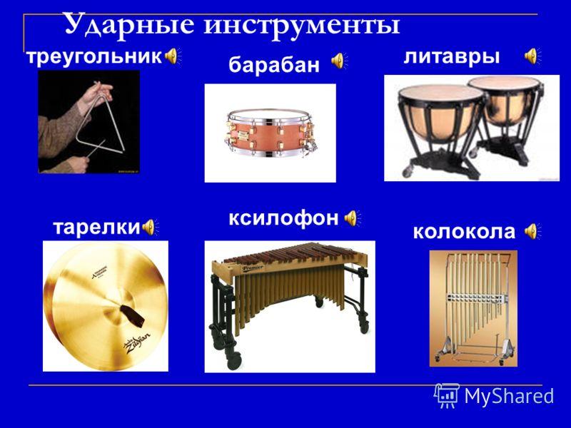 Медные духовые инструменты трубатромбон валторна туба