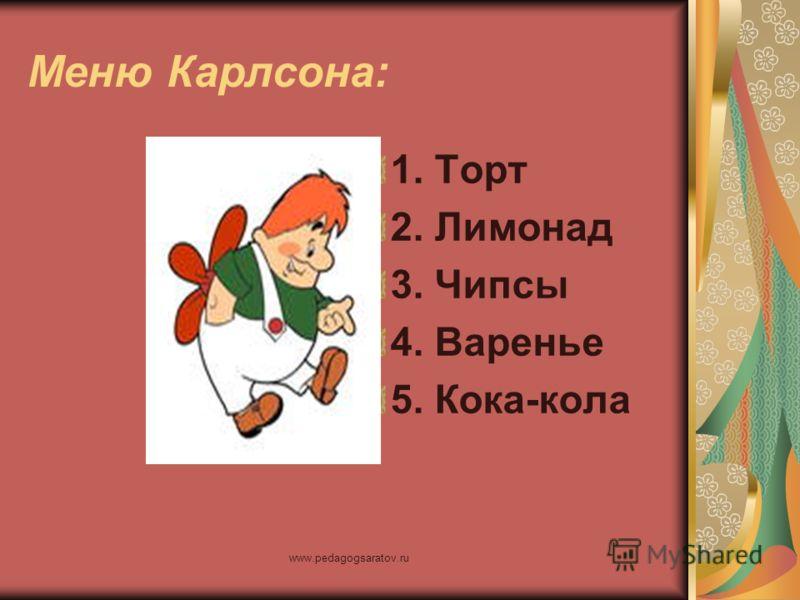 www.pedagogsaratov.ru Меню Карлсона: 1. Торт 2. Лимонад 3. Чипсы 4. Варенье 5. Кока-кола