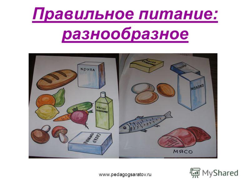 www.pedagogsaratov.ru Правильное питание: разнообразное
