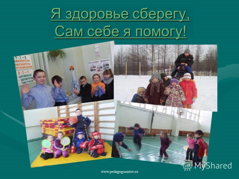 www.pedagogsaratov.ru Я здоровье сберегу, Сам себе я помогу!