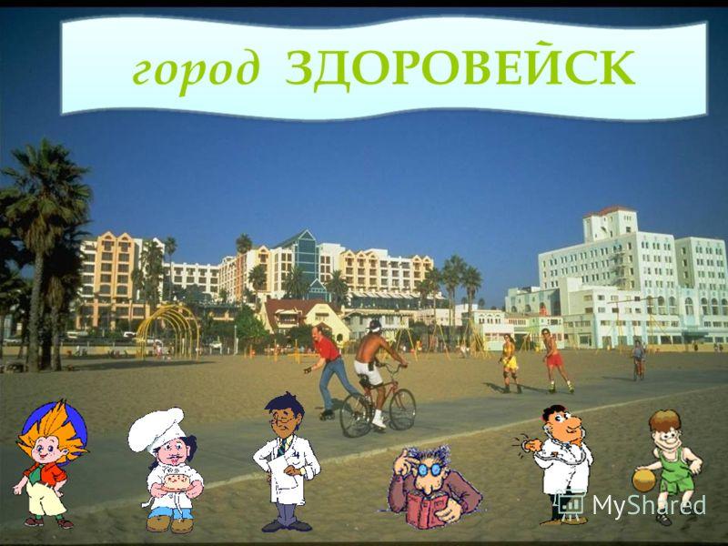 www.pedagogsaratov.ru город ЗДОРОВЕЙСК