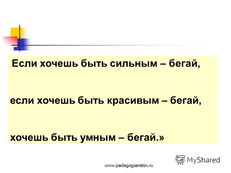 www.pedagogsaratov.ru Если хочешь быть сильным – бегай, если хочешь быть красивым – бегай, хочешь быть умным – бегай.»