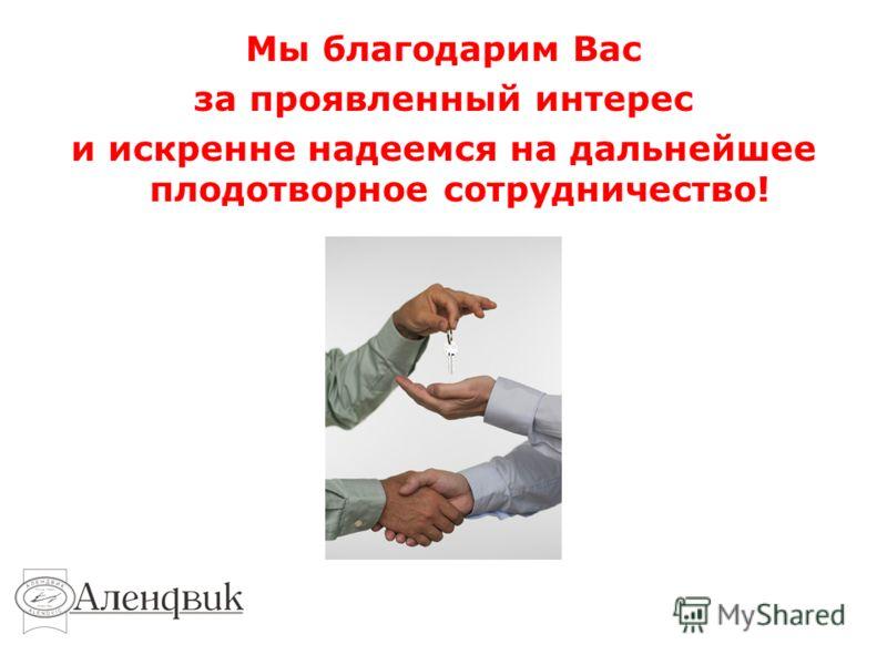 Мы благодарим Вас за проявленный интерес и искренне надеемся на дальнейшее плодотворное сотрудничество!