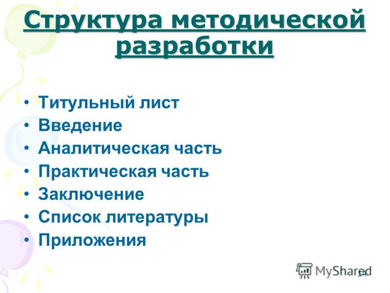 14 Структура методической разработки Титульный лист Введение Аналитическая часть Практическая часть Заключение Список литературы Приложения