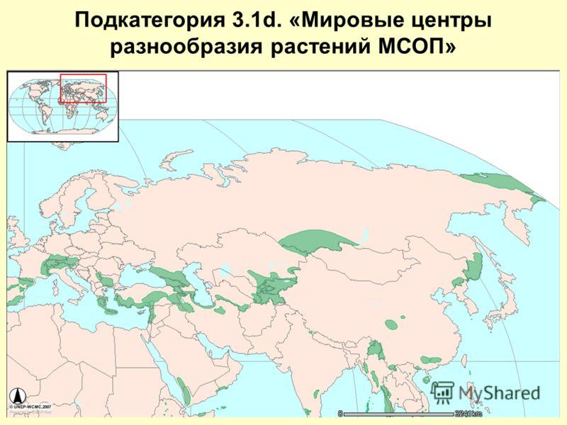 Подкатегория 3.1d. «Мировые центры разнообразия растений МСОП»