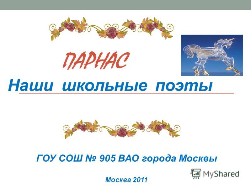 ПАРНАС Наши школьные поэты ГОУ СОШ 905 ВАО города Москвы Москва 2011