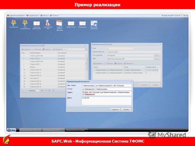 Пример реализации БАРС.Web - Информационная Система ТФОМС