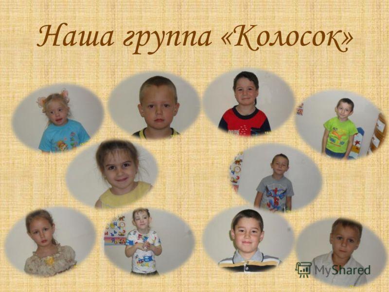 Наша группа «Колосок»