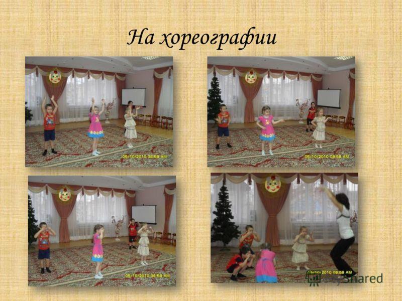 На хореографии