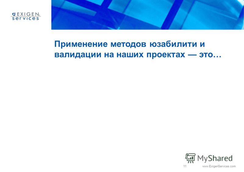11 www.ExigenServices.com Применение методов юзабилити и валидации на наших проектах это…