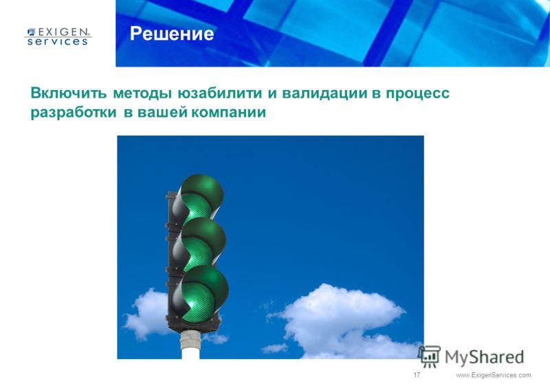 17 www.ExigenServices.com Решение Включить методы юзабилити и валидации в процесс разработки в вашей компании