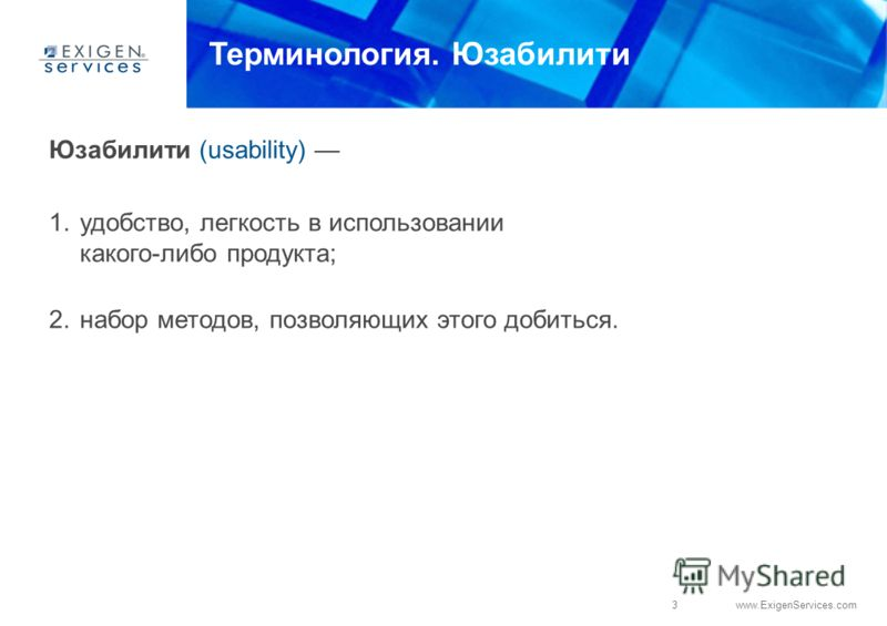 3 www.ExigenServices.com Терминология. Юзабилити Юзабилити (usability) 1.удобство, легкость в использовании какого-либо продукта; 2.набор методов, позволяющих этого добиться.