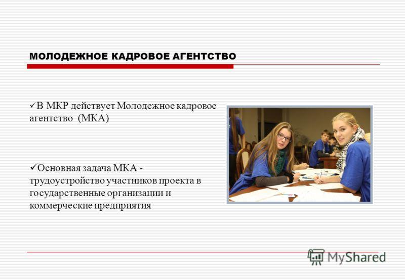 МОЛОДЕЖНОЕ КАДРОВОЕ АГЕНТСТВО В МКР действует Молодежное кадровое агентство (МКА) Основная задача МКА - трудоустройство участников проекта в государственные организации и коммерческие предприятия фото