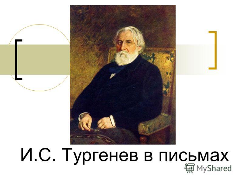 И.С. Тургенев в письмах
