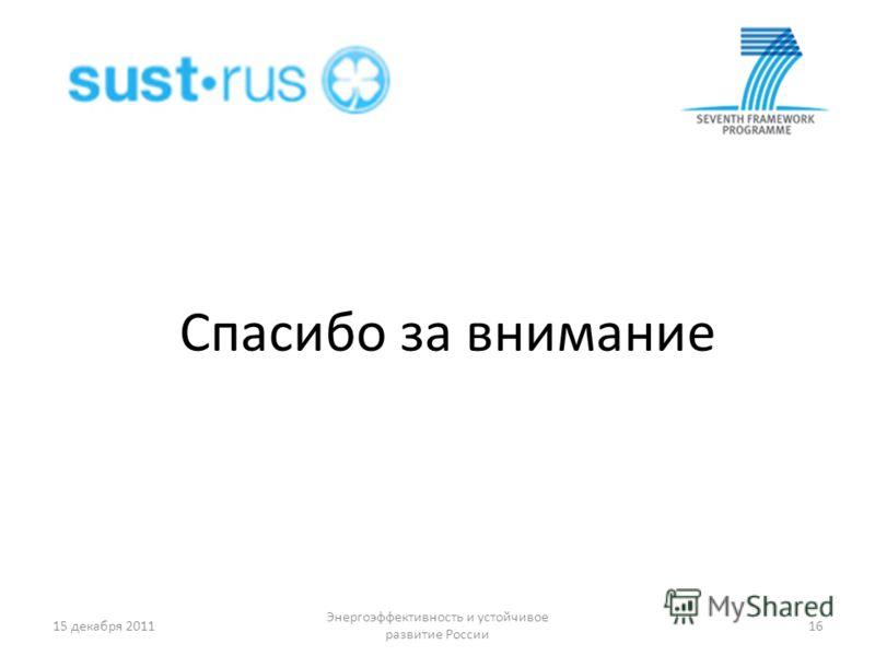 Спасибо за внимание 16 Энергоэффективность и устойчивое развитие России 15 декабря 2011