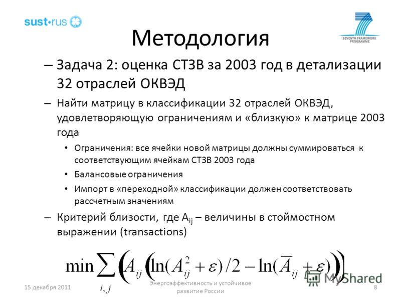 Методология – Задача 2: оценка СТЗВ за 2003 год в детализации 32 отраслей ОКВЭД – Найти матрицу в классификации 32 отраслей ОКВЭД, удовлетворяющую ограничениям и «близкую» к матрице 2003 года Ограничения: все ячейки новой матрицы должны суммироваться