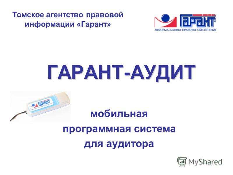 ГАРАНТ-АУДИТ мобильная программная система для аудитора Томское агентство правовой информации «Гарант»