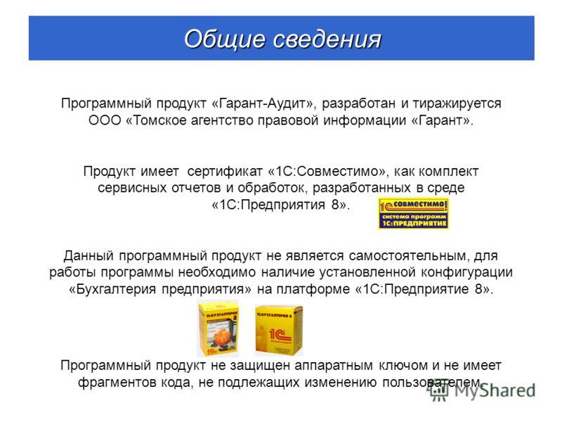 Программный продукт «Гарант-Аудит», разработан и тиражируется ООО «Томское агентство правовой информации «Гарант». Продукт имеет сертификат «1С:Совместимо», как комплект сервисных отчетов и обработок, разработанных в среде «1С:Предприятия 8». Данный