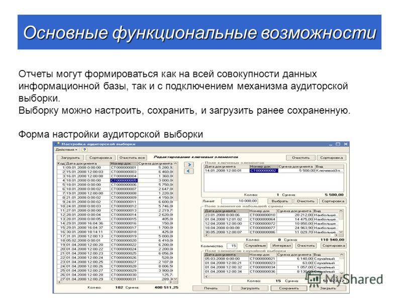 Отчеты могут формироваться как на всей совокупности данных информационной базы, так и с подключением механизма аудиторской выборки. Выборку можно настроить, сохранить, и загрузить ранее сохраненную. Форма настройки аудиторской выборки Основные функци