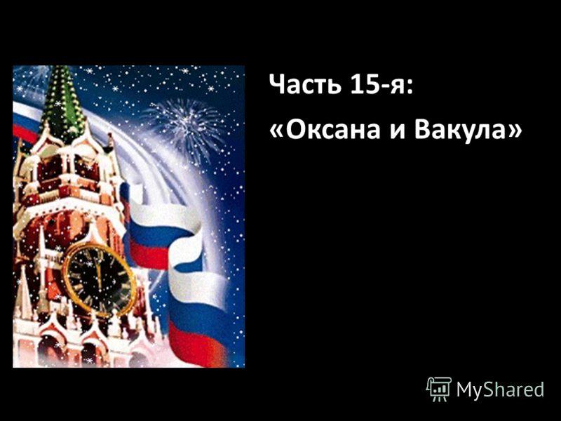 Часть 15-я: «Оксана и Вакула»