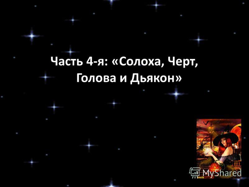 Часть 4-я: «Солоха, Черт, Голова и Дьякон»