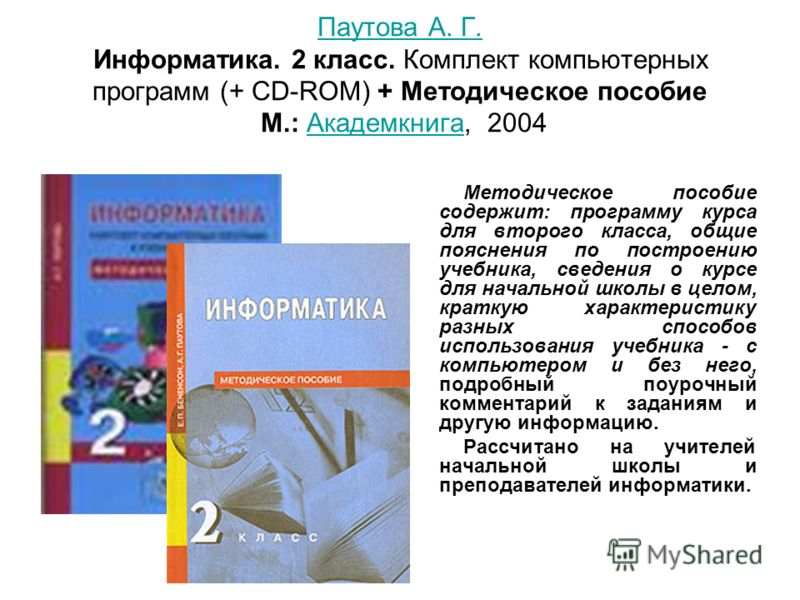 Решебник с А Тихомирова