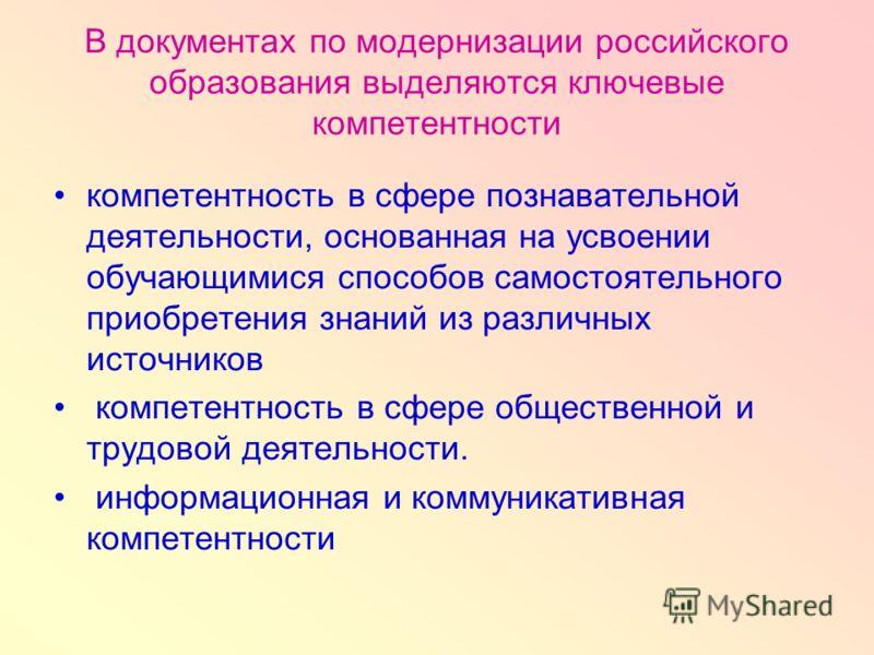 В документах по модернизации российского образования выделяются ключевые компетентности компетентность в сфере познавательной деятельности, основанная на усвоении обучающимися способов самостоятельного приобретения знаний из различных источников комп