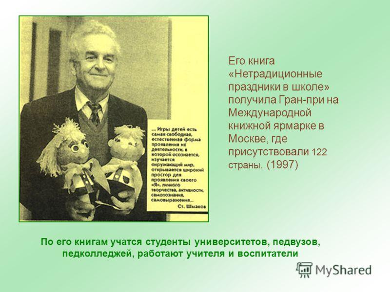 Его книга «Нетрадиционные праздники в школе» получила Гран-при на Международной книжной ярмарке в Москве, где присутствовали 122 страны. (1997) По его книгам учатся студенты университетов, педвузов, педколледжей, работают учителя и воспитатели