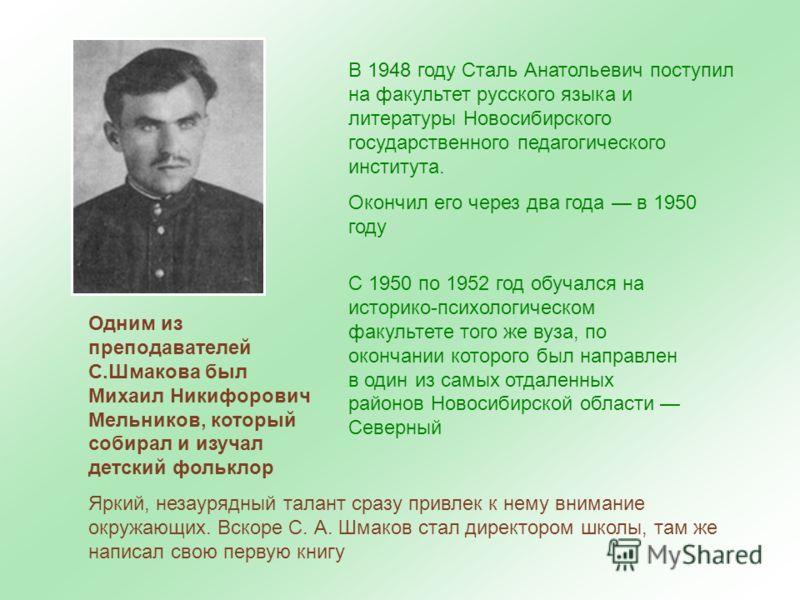 В 1948 году Сталь Анатольевич поступил на факультет русского языка и литературы Новосибирского государственного педагогического института. Окончил его через два года в 1950 году Яркий, незаурядный талант сразу привлек к нему внимание окружающих. Вско