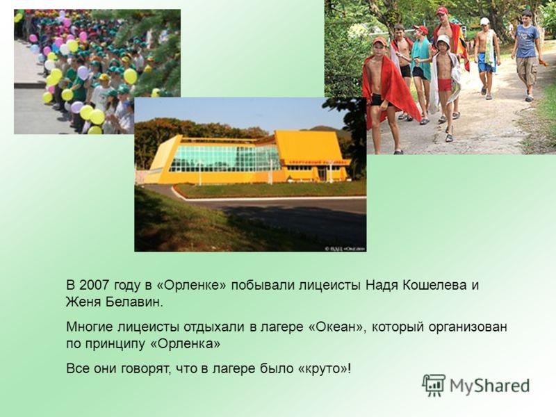 В 2007 году в «Орленке» побывали лицеисты Надя Кошелева и Женя Белавин. Многие лицеисты отдыхали в лагере «Океан», который организован по принципу «Орленка» Все они говорят, что в лагере было «круто»!