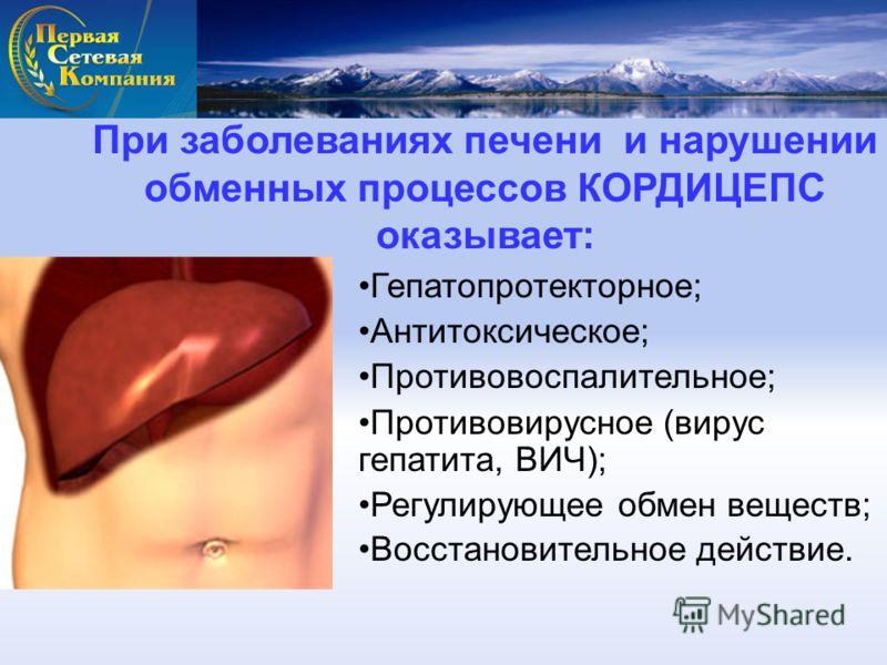 При заболеваниях печени и нарушении обменных процессов КОРДИЦЕПС оказывает: Гепатопротекторное; Антитоксическое; Противовоспалительное; Противовирусное (вирус гепатита, ВИЧ); Регулирующее обмен веществ; Восстановительное действие.
