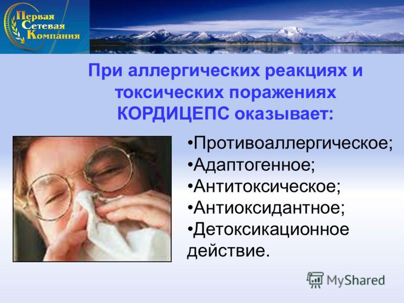 При аллергических реакциях и токсических поражениях КОРДИЦЕПС оказывает: Противоаллергическое; Адаптогенное; Антитоксическое; Антиоксидантное; Детоксикационное действие.