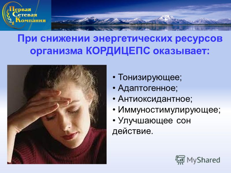 При снижении энергетических ресурсов организма КОРДИЦЕПС оказывает: Тонизирующее; Адаптогенное; Антиоксидантное; Иммуностимулирующее; Улучшающее сон действие.