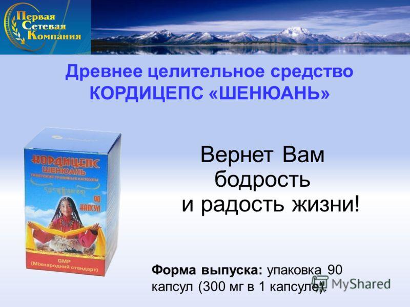 Древнее целительное средство КОРДИЦЕПС «ШЕНЮАНЬ» Вернет Вам бодрость и радость жизни! Форма выпуска: упаковка 90 капсул (300 мг в 1 капсуле).